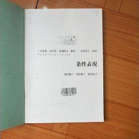 日本语文法条件表现(日文版,F架)