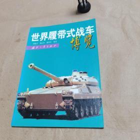 世界履带式战车博览