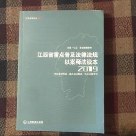 江西省重点普及法律法规以案释法读本2019