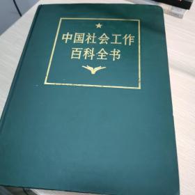 中国社会工作百科全书