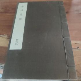 鲁迅日记 一九二五年第十三册