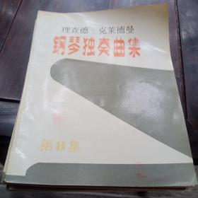 理查德克莱德曼钢琴独奏曲集,345678合卖