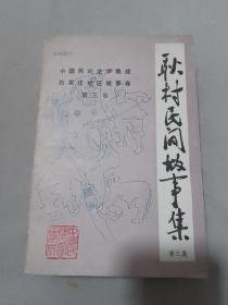 耿村民间故事集 第三卷 第三集
