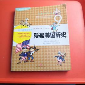 漫画世界系列9:漫画美国历史