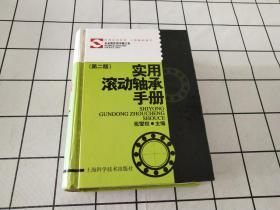 实用滚动轴承手册(第2版)