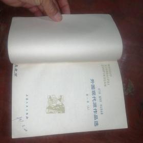 外国现代派作品选第一册(上下)