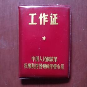 《工作证》中国人民解放军抚顺战犯管理所军管小组 128开 私藏 书品如图.