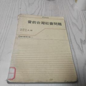 当前台湾社会问题