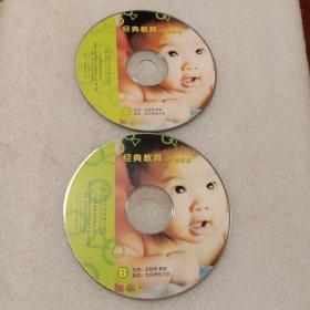 经典教育:理念篇A盘+B盘  光盘2张( 无书  仅光盘2张)