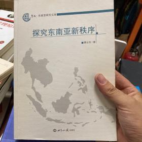 探究东南亚新秩序