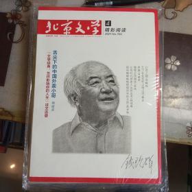 北京文学( 原创版) 精彩阅读:【2021年第4期,全新未拆封】