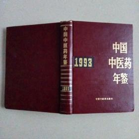 中国中医药年鉴1993