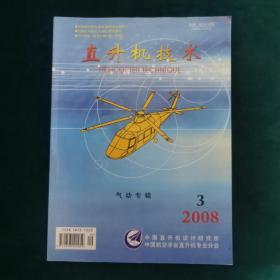 直升机技术 气动专辑  2008.3