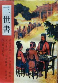 《三世书》