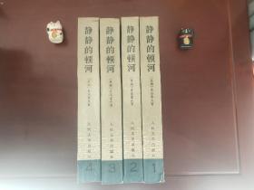 静静的顿河 全四册