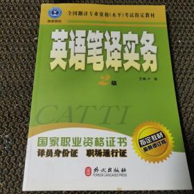 全国翻译专业资格:二级