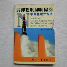 导弹控制和制导的非线性设计方法【封面书角书口有磨损 不影响阅读