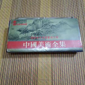 中国美术全集【光盘50张】