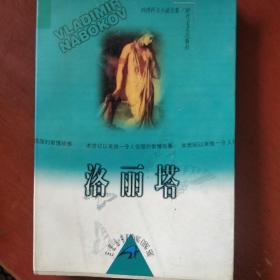 《洛丽塔》巨匠丛书 美 弗拉基米尔·纳博科夫著 于晓丹 廖世奇 译 私藏 品佳 书品如图.