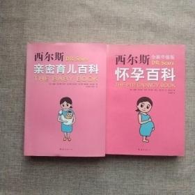 西尔斯怀孕百科(全新升级版)+ 西尔斯亲密育儿百科,两本合售