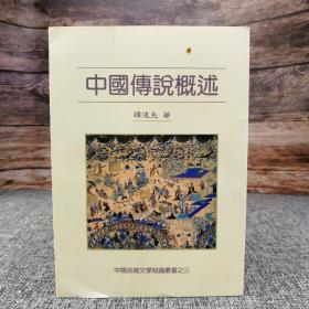 特惠· 台湾万卷楼版 谭达先《中国传说概述》(锁线胶订)