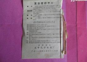 复方胃舒平片(公私合营天平化学制药厂)