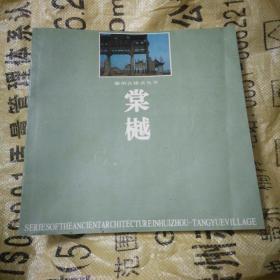 徽州古建筑丛书:棠樾
