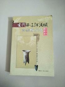 古代西辽河流域的游牧文化 库存书 参看图片