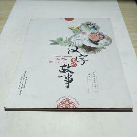 汉字里的故事.第二册
