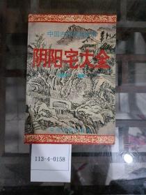 中国古代术数全书. 阴阳宅大全