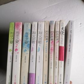 明晓溪作品集:泡沫之夏1~3、烈火如歌1、2、明晓溪1~3、会有天使替我爱你、午后董衣茶(10本集)