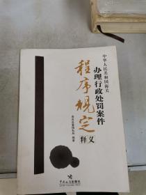 中华人民共和国海关办理行政处罚案件程序规定释义【满30包邮】