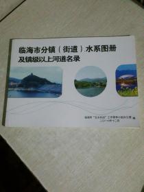 临海市分镇(街道)水系图册及镇级以上河道名录,地名志一类的书
