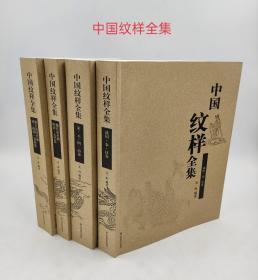 中国纹样全集(全四册)