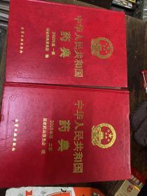 中華人民共和國藥典(2005年版2部)
