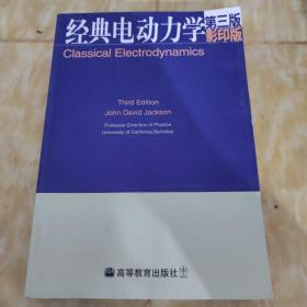 经典电动力学