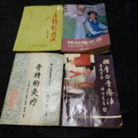 中医书籍。手针新疗法。神功推拿法。奇特的灸疗。按摩正骨疗法(四本合售)