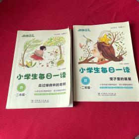 快捷语文 小学生每日一读:二年级 春+夏(两本合售)