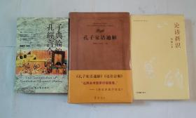 孔子家语通解,论语新识,孔子经典言论全编(3册合售)