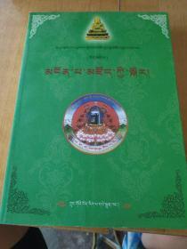 觉囊巴洛桑却智嘉措文集 : 第4册 : 藏文