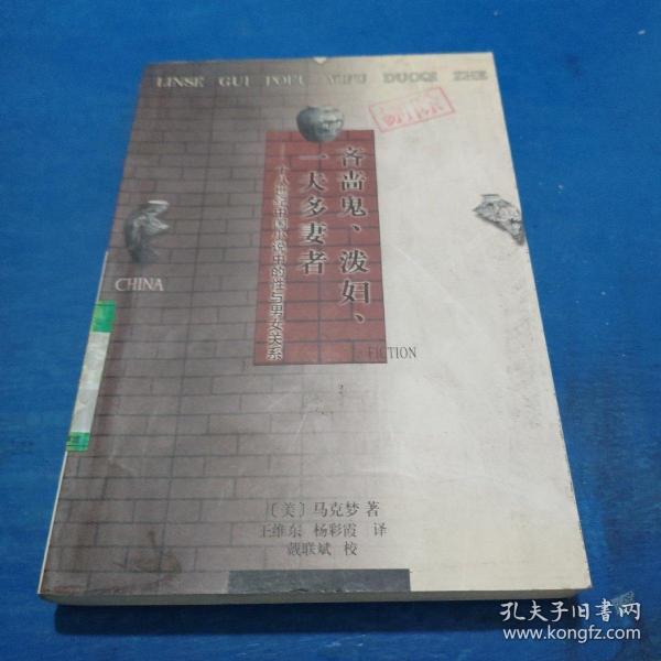 吝啬鬼、泼妇、一夫多妻者:十八世纪中国小说中的性与男女关系