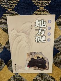 中国名砚:地方砚