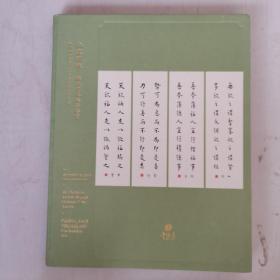仙露明珠-佛教艺术臻品荟赏