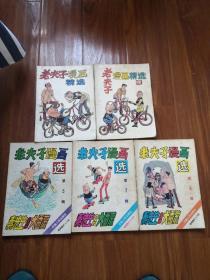 老夫子漫畫選 第5、7、8期+老夫子漫畫精選、老夫子漫畫精選續  5本合售  品如圖  21號柜
