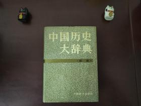 中国历史大辞典 宋史
