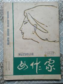 女作家 1985年 创刊号