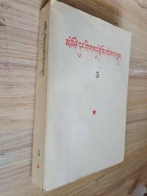 毛泽东选集 第五卷 藏文版