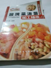 酱腌菜泡菜加工技术