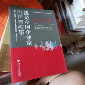 用声音叙事:我是中国企业家