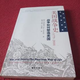 美国战争史